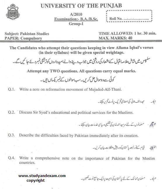 past papers of punjab university