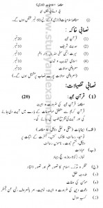 islamiyat syllabus1 BA