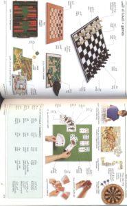 english-arabic-dictionary-pic-118