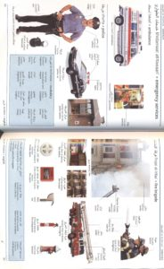 english-arabic-dictionary-pic-36